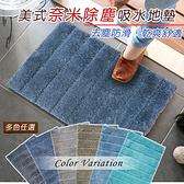 美式奈米除塵吸水踏墊2入組深藍色
