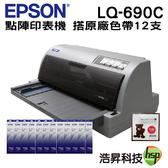 【搭原廠色帶12支+保卡一張】EPSON LQ-690C 24針英/中文點矩陣印表機