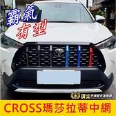 TOYOTA豐田【CROSS瑪莎拉蒂中網】COROLLA CROSS改裝 CC瑪莎拉蒂水箱罩 車頭造型 格柵式護網