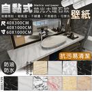 大理石紋自黏傢俱貼 60X1000cm 加長拋光 加厚防水牆面 桌面 廚房防油貼紙