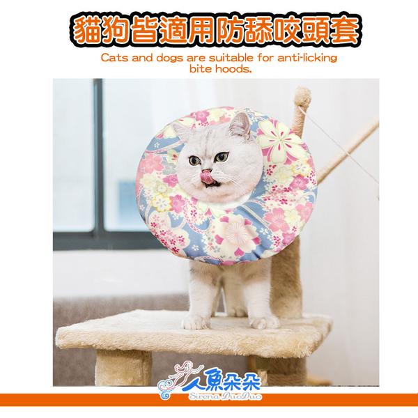 寵物頭套 日本風 防水款 貓咪 狗狗頭圈 兔子頭圈 伊莉莎白圈 防舔圈 羞恥圈 現貨 米荻創意精品館