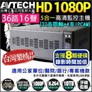 監視器 AVTECH 32路主機 AHD 1080P TVI 傳統類比 手機遠端 網路監控 社區 公家單位首選