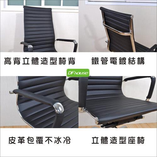 《DFhouse》透氣皮革懸吊式底盤辦公椅[高背款]黑色- 電腦椅 主管椅 辦公椅 鋁合金腳+PU輪 立體 皮面