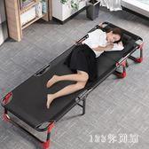 折疊床 單人床午睡家用簡易午休床陪護便攜多功能行軍床辦公室躺椅LB20939【123休閒館】