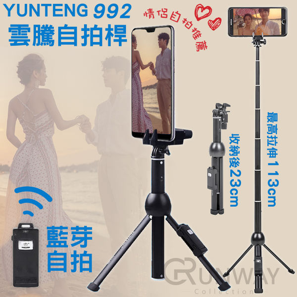 正品 雲騰992 YUNTENG 手機自拍支架 go pro三角架 迷你藍芽 手持 便攜 直播支架 腳架