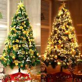 1.5米1.8米2.1米2.4米3米4米5米鬆針豪華加密聖誕樹套餐聖誕裝飾 免運直出 交換禮物