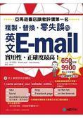 英文E maila複製、替換、零失誤:亞馬遜書店讀者評價第一名!實用性、正確度最