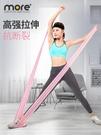 彈力帶健身女男拉力阻力力量訓練運動拉伸拉...
