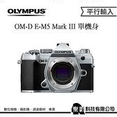 Olympus E-M5 Mark III 單機身 E-M5 III E-M5MK3 【平行輸入】WW