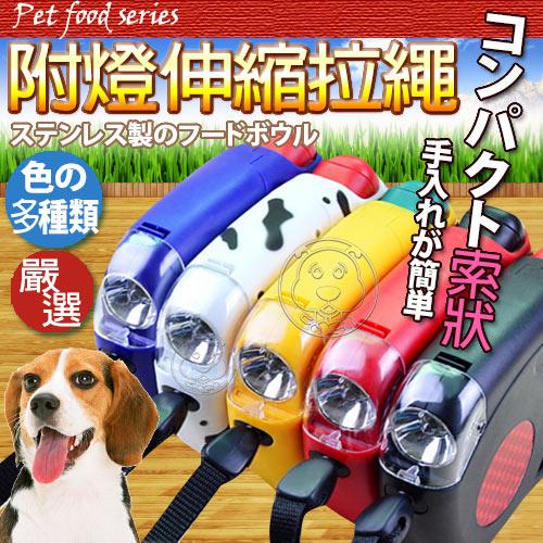 【培菓幸福寵物專營店】DYY》寵物索狀附燈伸縮牽繩4.5米