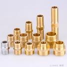 2個裝 全銅外絲直接對絲短絲對接加長絲牙4分6分1寸進水管接頭配件管件 樂活生活館