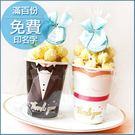 【Tiffany西式新郎新娘蘑菇焦糖爆米...