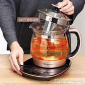 養生壺 養生壺全自動加厚玻璃燒水花茶壺多功能黑茶普洱煮茶器煎藥壺 igo 玩趣3C
