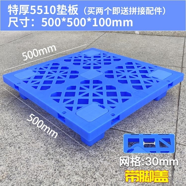 防潮墊板 塑料防潮板塑膠網格墊倉板棧板可拼接倉儲墊板地墊倉庫隔斷離地板T