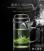 水杯耐熱辦公玻璃透明帶蓋紳士杯過濾 Mc200『伊人雅舍』