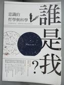 【書寶二手書T3/科學_OBD】誰是我?-意識的哲學與科學_洪裕宏