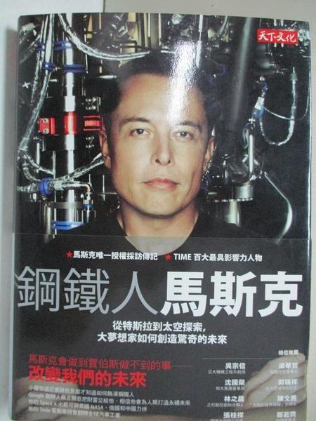 【書寶二手書T9/傳記_IC3】鋼鐵人馬斯克-從特斯拉到太空探索…_艾胥黎‧范思
