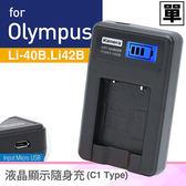 Kamera佳美能 液晶顯示充電器 for OLYMPUS Li42B / Li40B (車充;行動電源也能充)
