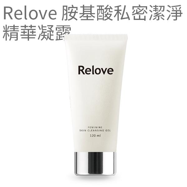 Relove 胺基酸私密潔淨精華凝露 120ml 私密洗劑 私密清潔 私密保養 【PQ 美妝】