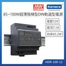 明緯 85.2W超薄階梯型DIN軌道式電源(HDR-100-12)