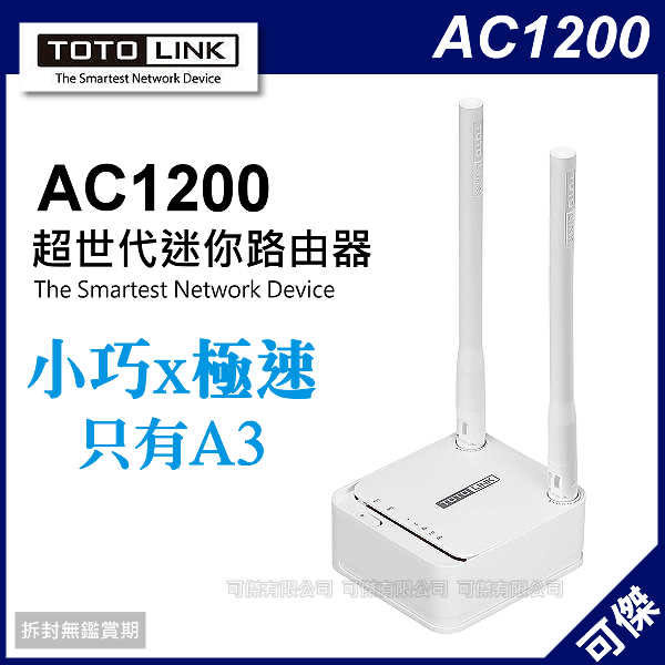 TOTOLINK AC1200 超世代迷你路由器 A3 分享器 路由器 WiFi基地台 VPN翻牆 三年保固