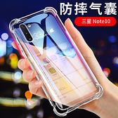 三星 Note10 Plus 手機殼 Note10+ Note10 手機套 四角氣囊防摔軟殼 保護套 保護殼 全包防摔透明殼
