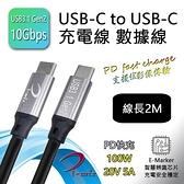 i-wiz USB3.1 Gen2 Type-C 雙頭公 PD 100W 充電數據線 2M