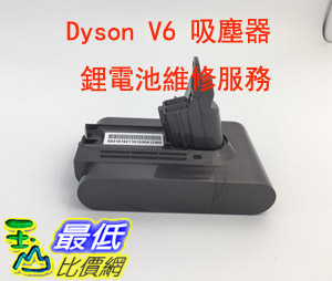 (含到府收回運費)  Dyson V6 V7 V8 吸塵器 鋰電池維修換芯服務 $1 (電池芯另計) $100