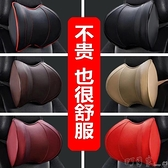 汽車頭枕護頸枕靠枕車用座椅枕頭腰枕記憶棉車載腰靠一對車內用品 【618特惠】