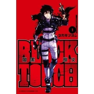 BLACK TORCH闇黑燈火(1)