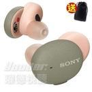 【曜德 】SONY WF-H800 綠色 真無線藍牙耳機 16H續航力 /送絨布套