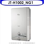 喜特麗【JT-H1002_NG1】10公升屋外型(與JT-H1012同款)熱水器天然氣(含標準安裝)