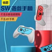【台北現貨】倍思 兩隻裝 任天堂 SW Switch 握持小手柄 無線遊戲手柄 左右手柄 雙人遊戲握把