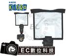 【EC數位】K-B23S 多功能 三合一 機頂閃燈 離機閃燈 反射板 柔光罩 束光筒 KB23S