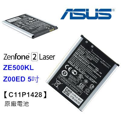 【YUI】ASUS ZenFone 2 Laser 原廠電池 ZE500KL Z00ED 5吋/C11P1428 原廠電池 華碩 ZE500KL原廠電池 2400mAh (裸裝)