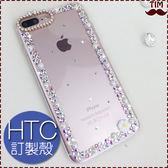 HTC訂製 U11 Plus X10 A9s Desire X9 S9 830 728 Pro 小雛菊邊鑽 手機殼 保護殼 軟殼 水鑽 貼鑽 透明殼