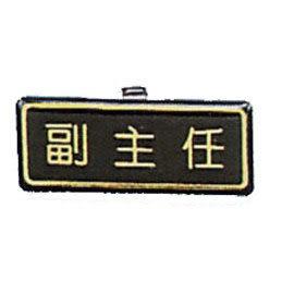 新潮指示標語系列  胸牌-副主任AT-7 /  個