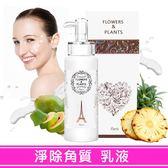 【愛戀花草】木瓜酵素+鳯梨酵素 淨除粉刺角質乳液 250ML