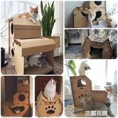 貓抓板瓦楞紙貓窩紙箱貓咪磨爪器貓爪盆別墅房子耐磨盒子爬架用品QM『艾麗花園』