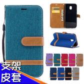 三星 Galaxy J3 Pro J330 手機皮套 皮套 保護套 插卡 支架 內軟殼 磁扣 單寧 牛仔撞色皮套