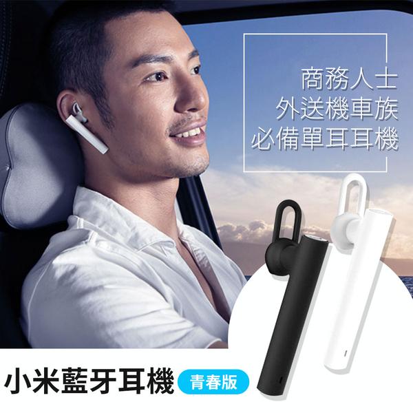 小米藍牙耳機青春版 單耳款 藍芽5.0升級款 小米