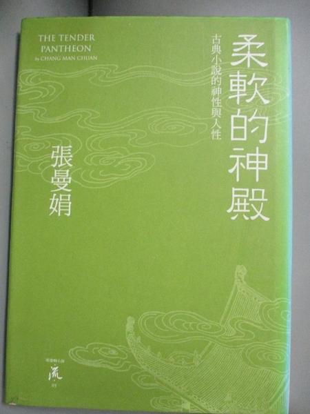 【書寶二手書T7/言情小說_NBN】柔軟的神殿-古典小說的神性與人性_張曼娟