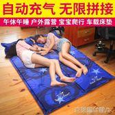 辦公室午休墊自動充氣墊加厚防潮墊子 戶外帳篷睡墊 充氣床墊單人  全館免運