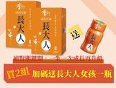 【李時珍】本草屋長大人-女孩(12入)買2盒加碼送長大人女孩1瓶