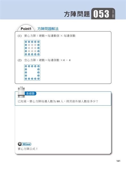 (二手書)數學!這樣準備保證上:升國中數學資優班考前衝刺秘笈 第二版