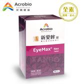 【昇橋】EyeMax Neo 新愛眸錠 (90錠)
