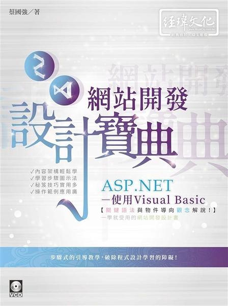 ASP.NET 網站開發設計寶典--使用Visual Basic
