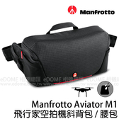 MANFROTTO 曼富圖 Aviator Sling M1 飛行家飛翔斜背包 腰包 (0利率 免運 公司貨) 相機包 空拍機包 MB AV-S-M1