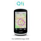 兩片裝 Qii GARMIN Edge 1030 Plus / Edge 1030 玻璃貼 鋼化玻璃貼 自動吸附 2.5D弧邊 保護貼