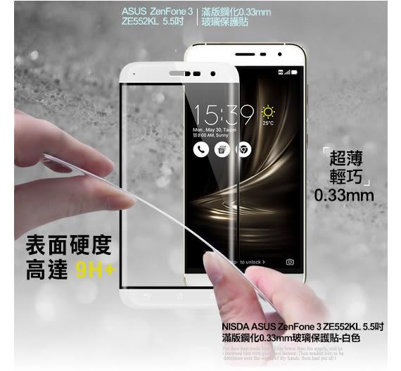 NISDA ASUS ZenFone 3 ZE552KL 5.5吋 滿版鋼化0.33mm玻璃保護貼-潔淨白